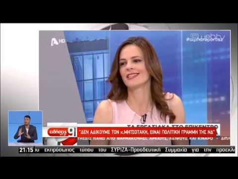 «Πόλεμος» ΣΥΡΙΖΑ-ΝΔ για τις δηλώσεις Μητσοτάκη για τα εργασιακά | 12/06/2019 | ΕΡΤ