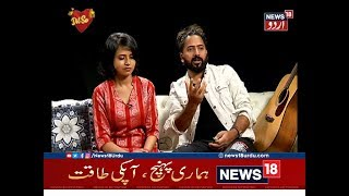 Dilse -  Interview Of Singers Sniti Mishra and Jaan Nissar Lone | On News18 Urdu