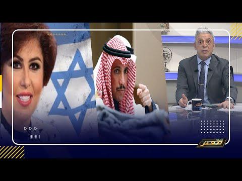 البرلمان الكويتي يجرم التطبيع