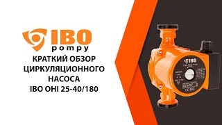 Циркуляционный насос IBO BETA 25-40/180 от компании ООО «Любой каприз» - видео