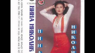 Nina Nikolic - Srecan Mi Budi (Audio 1993)