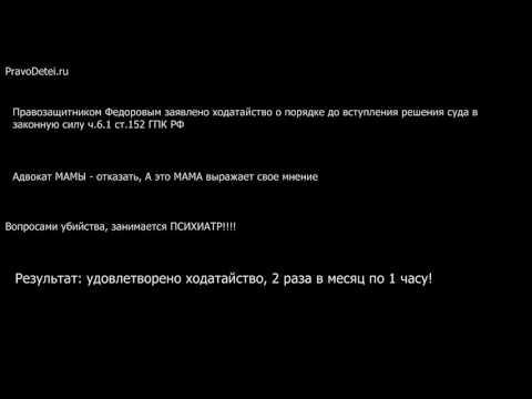 В судебном заседании заявлено ходатайство предварительный порядок часть 6.1 статья 152 ГПК РФ