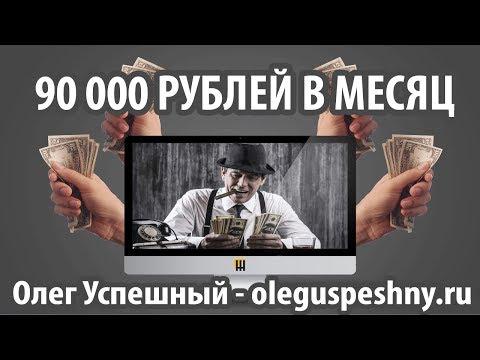 ЗАРАБОТОК В ИНТЕРНЕТЕ 90 000 РУБЛЕЙ В МЕСЯЦ