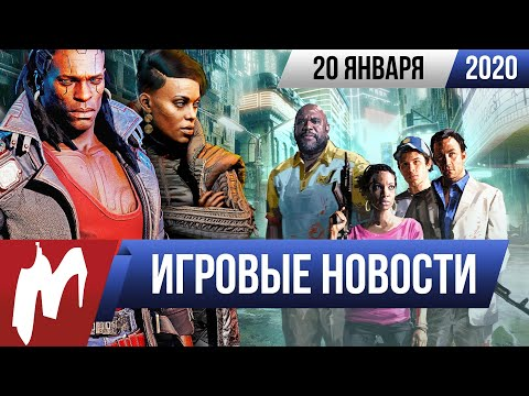 Игромания! ИГРОВЫЕ НОВОСТИ, 20 января (Cyberpunk 2077, Left 4 Dead 3, Ubisoft меняет курс)