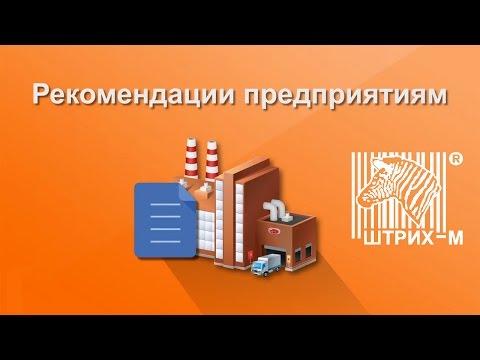 "Видеоинструкция для предприятий по работе с тахографом ""ШТРИХ-Тахо RUS"""