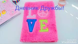 Дневник Дружбы / Лавчик/ Обзор!😍