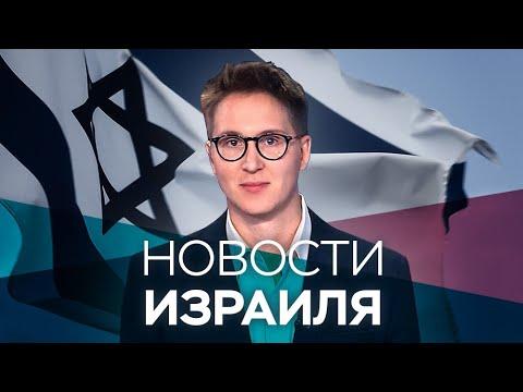 Новости. Израиль / 29.01.2020 видео
