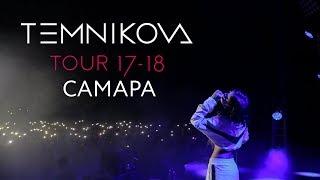 Самара (Выступление) - TEMNIKOVA TOUR 17/18 (Елена Темникова)