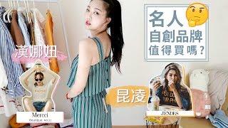 網拍試衣間#2 昆凌也自創品牌😱 + 大學生最愛的Mercci22試穿