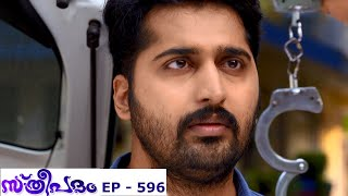 Sthreepadam | Episode 596 - 17 July 2019 | Mazhavil Manorama
