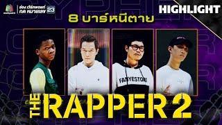 8 บาร์หนีตาย ถ้ารวยจะทำอะไร | THE RAPPER 2
