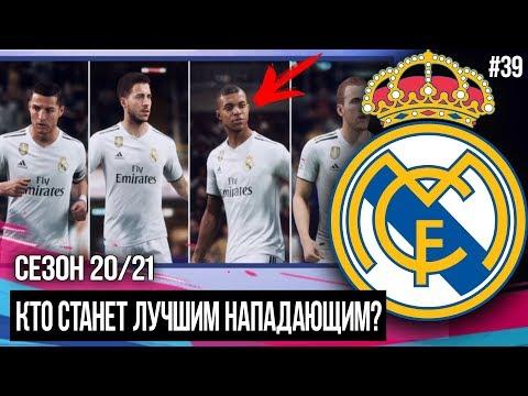КТО СТАНЕТ ЛУЧШИМ НАПАДАЮЩИМ ?   ТРАНСФЕРЫ 2   FIFA 19   Карьера тренера за Реал Мадрид [#39]