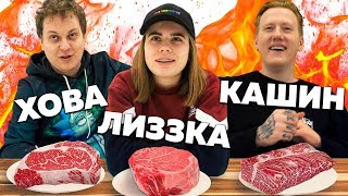 ЛИЗКА, ХОВА и КАШИН угадывают ЦЕНУ стейков!! Допрос блогеров...