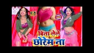 #Ankit_Raja_Bina_Lelena_Chhodela - 2020 Ka Hd Video - बिना लेलेना छोडेला - Love Music Bhojpuri