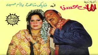 تحميل و استماع Laila Hassan -3alh Bay3en El 3anb / ليلي حسن - علي بياعين العنب MP3