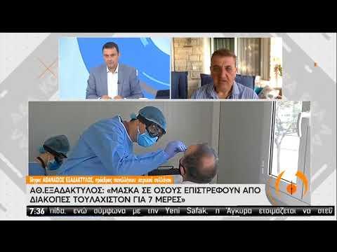 Αθ.Εξαδάκτυλος| Μάσκα σε όσους επιστρέφουν απο διακοπές τουλάχιστον για 7 ημέρες | 18/08/2020 | ΕΡΤ