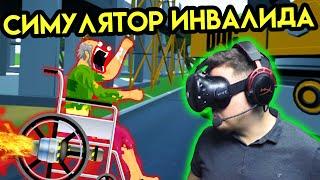 Wheelchair Simulator VR | Симулятор инвалида | HTC Vive VR | Упоротые игры - Video Youtube