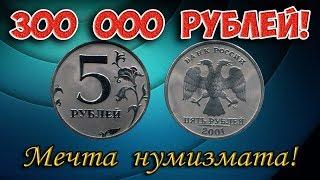 Самая дорогая монета 5 рублей 2001 года! МЕЧТА НУМИЗМАТА! Ее стоимость и есть ли она на самом деле?