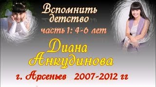Диана Анкудинова. Вспомнить детство, часть 1. Арсеньев