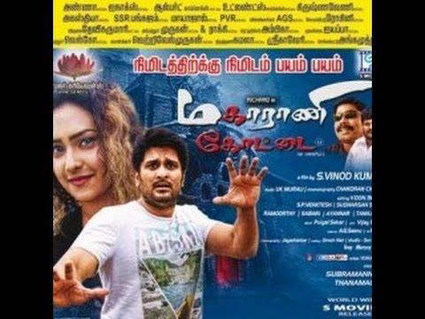 attu movie online