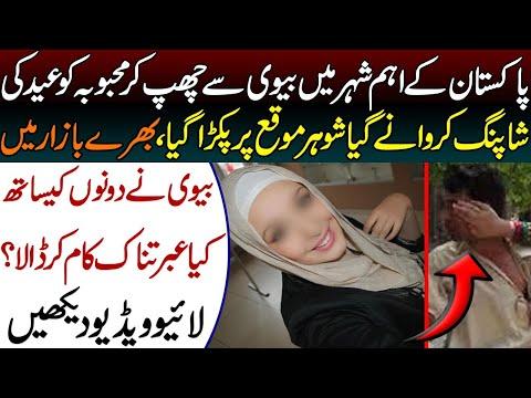 پاکستان کے اہم شہرمیں بیوی سے چھپ کر شخص محبوبہ کو شاپنگ کرانے لے گیا ،پھر کیا ہواجاننے کے لیے ویڈیو دیکھیں۔