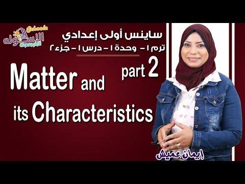 ساينس أولى إعدادي 2019 | Matter & its characteristics | تيرم1 - وح1 - در1- جزء 2| الاسكوله
