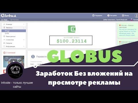 Globus-inter Как зарабатывать 100$ Без вложений на просмотре рекламы Вывод средств Январь 2019