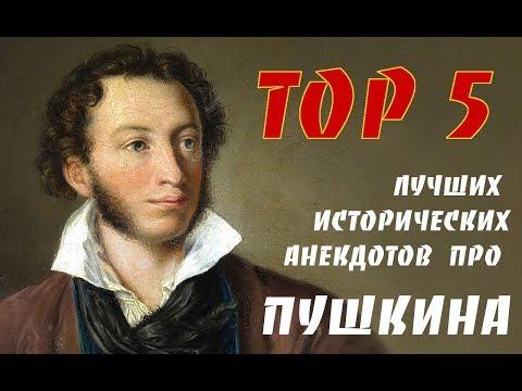 Лучшие анекдоты про Пушкина TOP 5