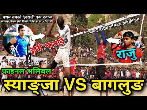 बागलुङ र स्याङ्जाको खतरनाक स्पाइकर खेलाडी  | Syangja Vs Baglung final volleyball game 2077 Hari/Raju