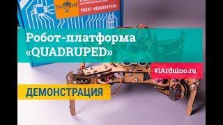 Робот-платформа «QUADRUPED» (четырехногий) для Arduino