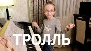 ТРОЛЛЬ - Виктория Викторовна 9 лет - cover ВРЕМЯ и СТЕКЛО