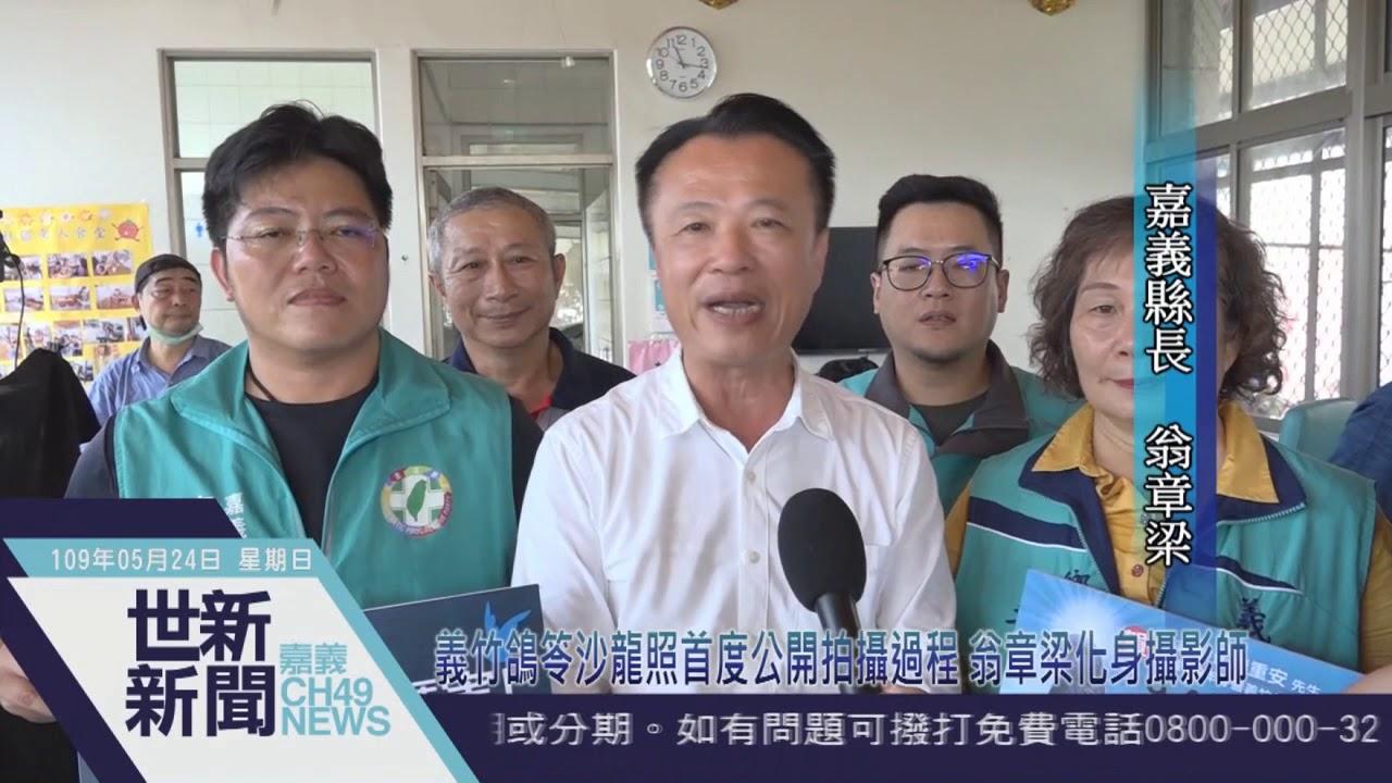 【世新新聞】 義竹鴿笭沙龍照首度公開拍攝過程 翁章梁化身攝影師