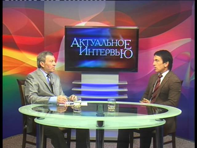 Актуальное интервью за 19 октября 2015 г.
