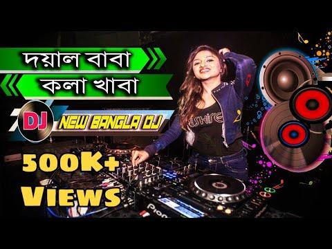 Doyal Baba Kola Khaba Exclosive New Bangla Dj Remix Song