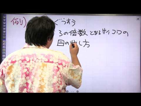 酒井のどすこい!センター数学IA #053 第8講 第5問