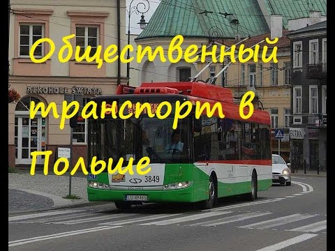 Польша Общественный транспорт