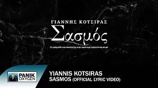 Γιάννης Κότσιρας - Σασμός - Official Lyric Video