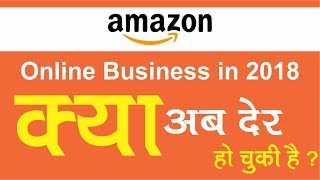 Amazon Business in 2018-The Biggest Profitable💰 Online Business For Passive Income (Truth Revealed)