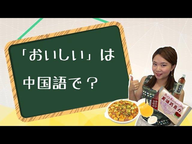【丸々暗記中国語-020】「おいしい」は中国語で?