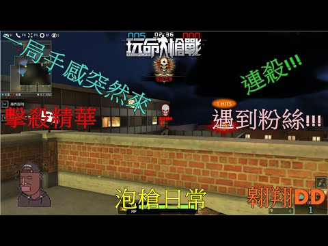 玩命槍戰 狙擊菁英泡槍日常!!!第1次用4k!?後面超好笑!?#5