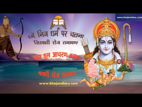 हमें निज धर्म पर चलना बताती रोज रामायण।