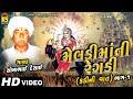 Gujarati Meldima Regadi Songs ∥ Kadi Ni Vaat Full Part-1 ∥ Somabhai Desai ∥ Meldi Mani Regadi
