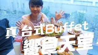 糖妹《台北食玩買》EP06 真 台式Buffet