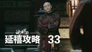 延禧攻略 33 | Story of Yanxi Palace 33(秦岚、聂远、佘诗曼、吴谨言等主演)