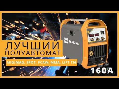 ВИДЕО ОБЗОР HUGONG EXTREMIG 160W III