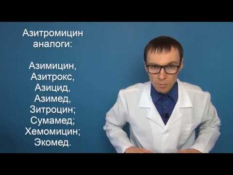 АЗИТРОМИЦИН: инструкция по применению антибиотика, аналоги