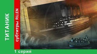 Титаник / Titanic. 1 Серия. StarMedia. Babich-Design. Документальный Фильм