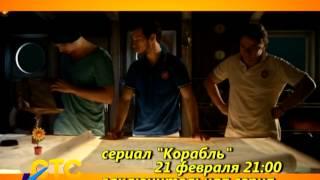 20 02 14  Заключительная серия фантастического сериала «Корабль»