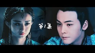 [FMV] Ding Yin & Yu'er《Part 1 of 5: From Two Different Worlds》(William Chan & Zhao Li Ying)