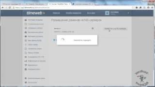 Хостинг Timeweb.ru. Привязываем домен (новая панель управления).